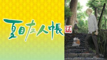 夏目友人帳 伍(5期)アニメ動画を無料フル視聴!KissAnimeやAniTube・B9もリサーチ