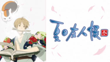 夏目友人帳 参(3期)アニメ無料動画をフル視聴!KissAnimeやアニポ・B9もリサーチ