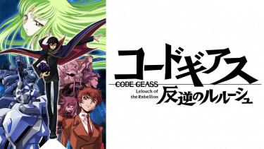 コードギアス 反逆のルルーシュ 1期 アニメ無料動画をフル視聴!KissAnimeやAniTube・B9もリサーチ