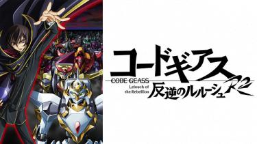 コードギアス 反逆のルルーシュR2(2期)アニメ無料動画をフル視聴!KissAnimeやアニポ・B9もリサーチ