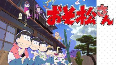 おそ松さん(2期)アニメ無料動画をフル視聴!KissAnimeやアニポ・B9もリサーチ