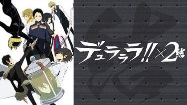 デュラララ!!×2結(4期)アニメ無料動画をフル視聴!KissAnimeやアニポ・B9もリサーチ