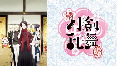 続 刀剣乱舞-花丸-(2期)アニメ無料動画をフル視聴!KissAnimeやアニポ・B9もリサーチ