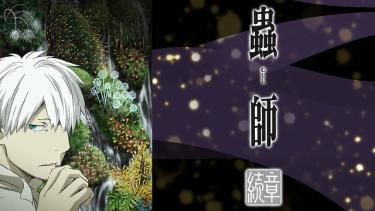 蟲師 続章 (2期)アニメ無料動画をフル視聴!KissAnimeやアニポ・B9もリサーチ