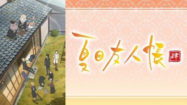 夏目友人帳 肆(4期)アニメ無料動画をフル視聴!KissAnimeやアニポ・B9もリサーチ