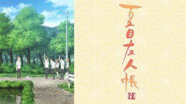 夏目友人帳 陸(6期)アニメ無料動画をフル視聴!KissAnimeやアニポ・B9もリサーチ