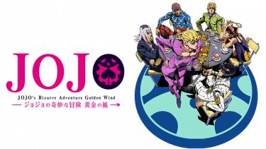 ジョジョの奇妙な冒険(4期)黄金の風 アニメ無料動画をフル視聴!KissAnimeやアニポ・B9もリサーチ