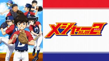 メジャーセカンド(MAJOR2nd 1期)アニメ無料動画をフル視聴!KissAnimeやアニポ・B9もリサーチ