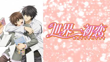 世界一初恋(せかはつ)1期 アニメ動画を無料フル視聴!KissAnimeやAniTube・B9もリサーチ