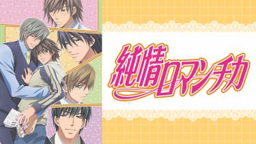 純情ロマンチカ(1期)アニメ無料動画をフル視聴!KissAnimeやアニポ・B9もリサーチ