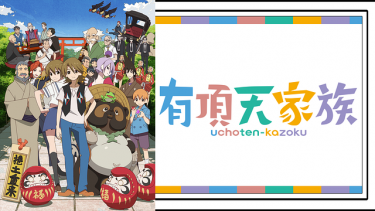 有頂天家族(1期)アニメ無料動画をフル視聴!KissAnimeやアニポ・B9もリサーチ