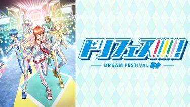 ドリフェス!(1期)アニメ無料動画をフル視聴!KissAnimeやアニポ・B9もリサーチ