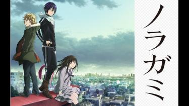 ノラガミ(1期)アニメ無料動画をフル視聴!KissAnimeやアニポ・B9もリサーチ