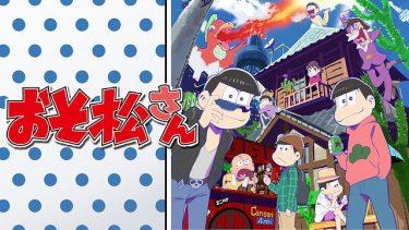 おそ松さん(1期)アニメ無料動画をフル視聴!KissAnimeやアニポ・B9もリサーチ