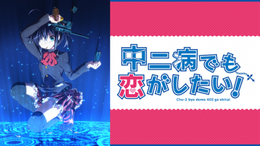 中二病でも恋がしたい!(1期)アニメ動画を無料フル視聴!KissAnimeやAniTube・B9もリサーチ