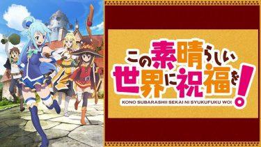 この素晴らしい世界に祝福を!(このすば1期)アニメ無料動画をフル視聴!KissAnimeやアニポ・B9もリサーチ