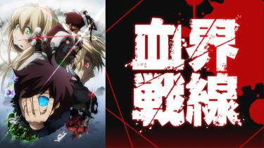 血界戦線(1期)アニメ無料動画をフル視聴!KissAnimeやアニポ・B9もリサーチ