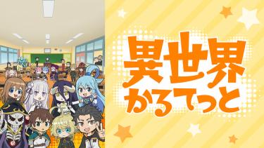 異世界かるてっと(いせかる)1期 アニメ無料動画をフル視聴!KissAnimeやアニポ・B9もリサーチ
