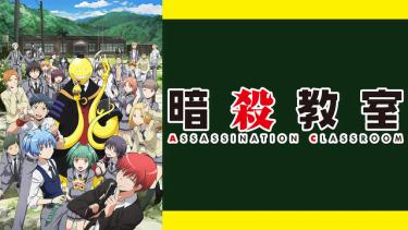 暗殺教室 (1期)アニメ無料動画をフル視聴!KissAnimeやアニポ・B9もリサーチ