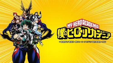 僕のヒーローアカデミア(ヒロアカ1期)アニメ動画を無料フル視聴!KissAnimeやAniTube・B9もリサーチ