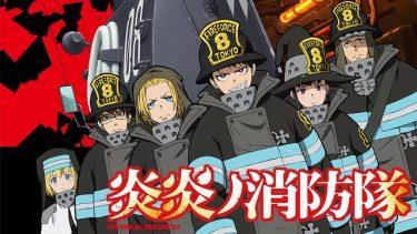 炎炎ノ消防隊(1期)アニメ無料動画をフル視聴する方法まとめ