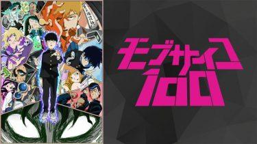 モブサイコ100(1期)アニメ無料動画をフル視聴!KissAnimeやアニポ・B9もリサーチ
