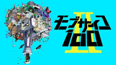 モブサイコ100 Ⅱ(2期)アニメ無料動画をフル視聴!KissAnimeやアニポ・B9もリサーチ