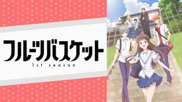フルーツバスケット(1期)1st season アニメ動画を無料フル視聴!KissAnimeやAniTube・B9もリサーチ