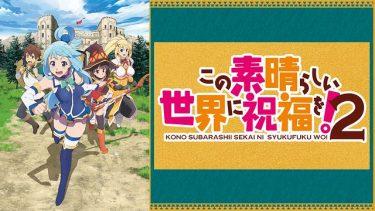 この素晴らしい世界に祝福を!2(このすば2期)アニメ無料動画をフル視聴!KissAnimeやアニポ・B9もリサーチ