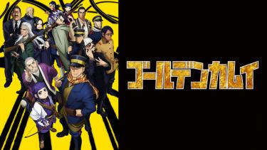ゴールデンカムイ(2期)アニメ無料動画をフル視聴!KissAnimeやアニポ・B9もリサーチ