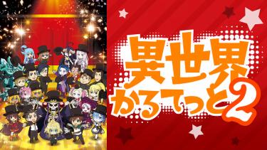 異世界かるてっと2(いせかる)2期 アニメ無料動画をフル視聴!KissAnimeやアニポ・B9もリサーチ