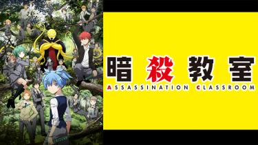 暗殺教室(2期)アニメ無料動画をフル視聴!KissAnimeやアニポ・B9もリサーチ