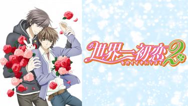 世界一初恋2(せかはつ)2期 アニメ無料動画をフル視聴!KissAnimeやアニポ・B9もリサーチ