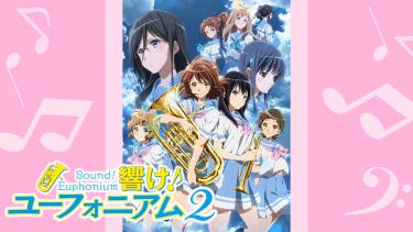 響け!ユーフォニアム2(2期)アニメ無料動画をフル視聴!KissAnimeやアニポ・B9もリサーチ