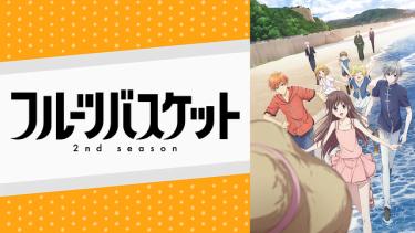 フルーツバスケット(2期)2nd seasonアニメ無料動画をフル視聴!KissAnimeやアニポ・B9もリサーチ