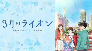3月のライオン(1期)アニメ無料動画をフル視聴!KissAnimeやアニポ・B9もリサーチ