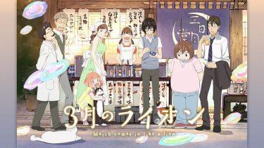 3月のライオン(2期)アニメ無料動画をフル視聴!KissAnimeやアニポ・B9もリサーチ