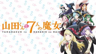 山田くんと7人の魔女 アニメ動画を無料フル視聴!KissAnimeやAniTube・B9もリサーチ