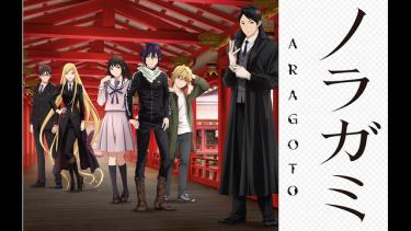 ノラガミ ARAGOTO(2期)アニメ無料動画をフル視聴!KissAnimeやアニポ・B9もリサーチ
