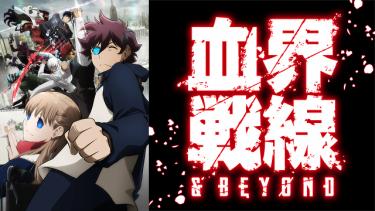 血界戦線&BEYOND(2期)アニメ無料動画をフル視聴!KissAnimeやアニポ・B9もリサーチ
