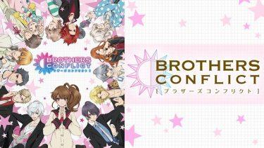 BROTHERS CONFLICT(ブラコン)アニメ無料動画をフル視聴!KissAnimeやアニポ・B9もリサーチ
