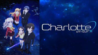 Charlotte(シャーロット)アニメ無料動画をフル視聴!KissAnimeやアニポ・B9もリサーチ