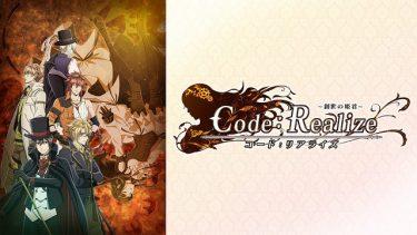 Code:Realize 創世の姫君(コドリア)アニメ無料動画をフル視聴!KissAnimeやアニポ・B9もリサーチ