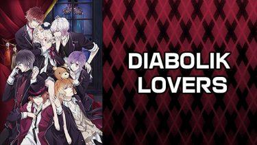 DIABOLIK LOVERS(ディアラバ1期)アニメ無料動画をフル視聴!KissAnimeやアニポ・B9もリサーチ