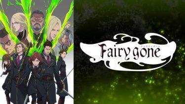Fairygoneフェアリーゴーン アニメ無料動画をフル視聴!KissAnimeやアニポ・B9もリサーチ