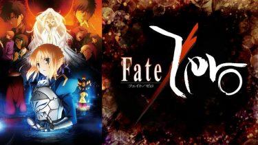 Fate/Zero(フェイトゼロ)アニメ無料動画をフル視聴!KissAnimeやアニポ・B9もリサーチ