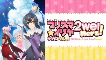 Fate/kaleidlinerプリズマ☆イリヤツヴァイ! ヘルツ!(3期)アニメ無料動画をフル視聴する方法まとめ