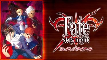 Fate/staynight(フェイトステイナイト)アニメ無料動画をフル視聴!KissAnimeやアニポ・B9もリサーチ