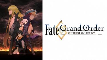 Fate/Grand Order -絶対魔獣戦線バビロニア- アニメ無料動画をフル視聴!KissAnimeやアニポ・B9もリサーチ