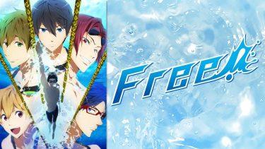 Free! (1期)アニメ無料動画をフル視聴!KissAnimeやアニポ・B9もリサーチ
